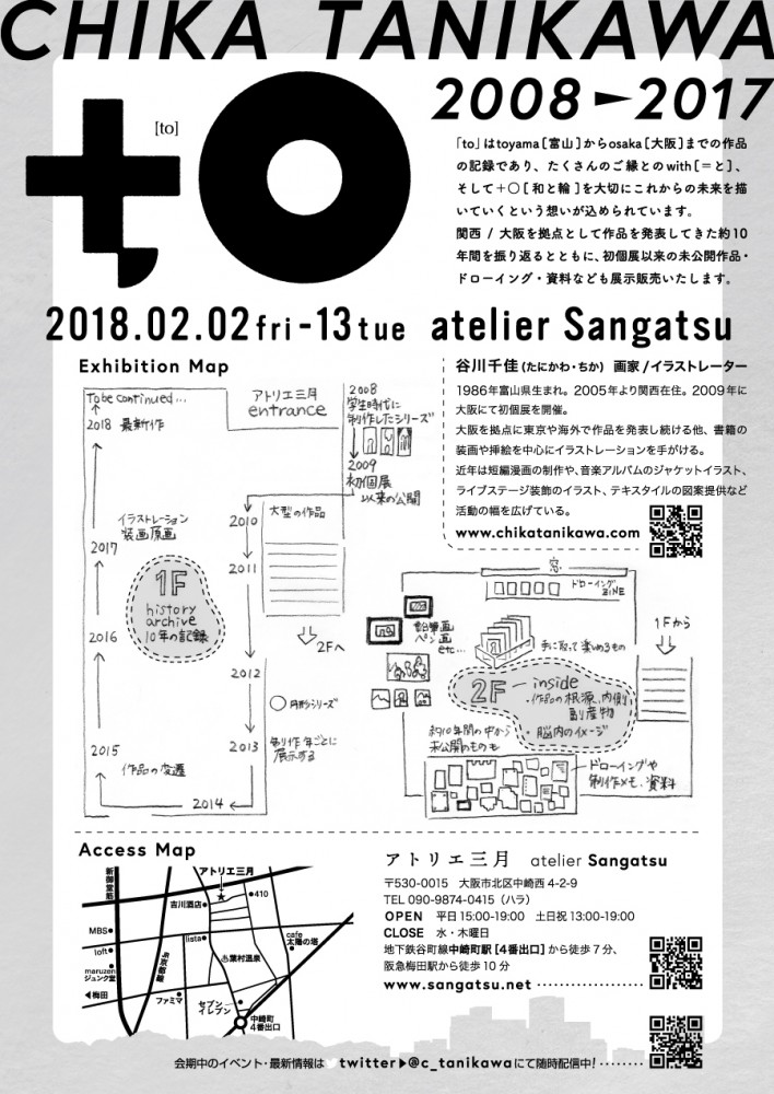 chikatanikawa_to_flyer_ura