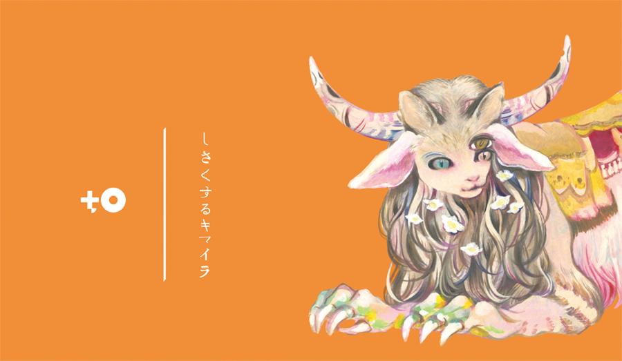 chimera_dm_ao