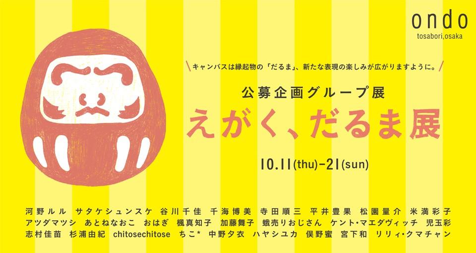 daruma_exhibition_main