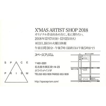 xmas2018_2