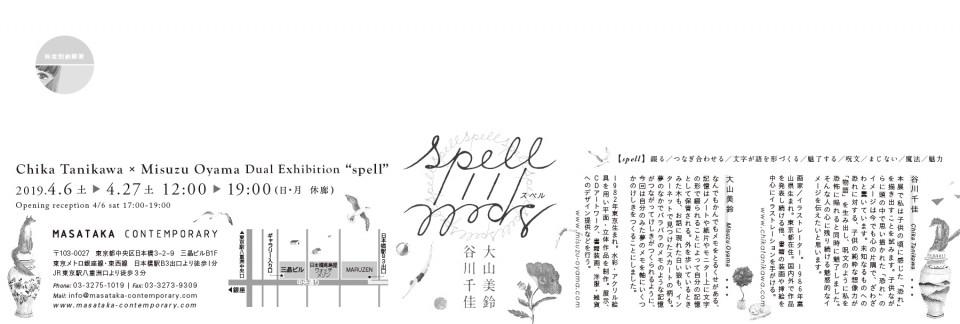 spell_dm_print